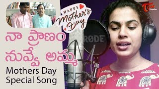 Mother's Day Special 2020 | Amma Song by Sravana Bhargavi | K Naresh Chaitanya | KNC | TeluguOne