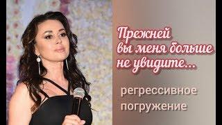 Анастасия Заворотнюк __20.10.2019__РЕГРЕССИВНОЕ ПОГРУЖЕНИЕ