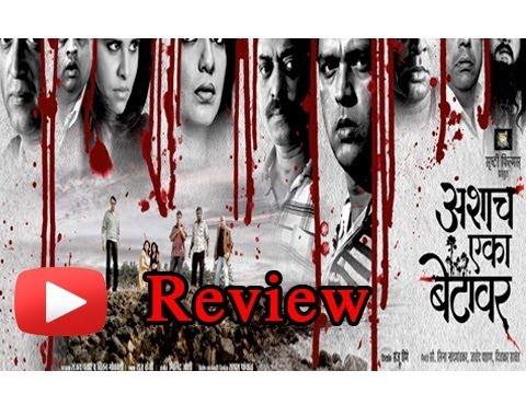 Ashach Eka Betavar - Marathi Movie Review - Sai Tamhankar, Ankush Chaudhary, Sanjay Narvekar [HD]
