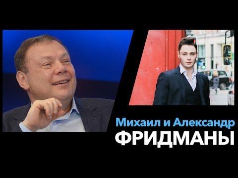 Михаил Фридман VS Александр Фридман