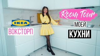 Рум Тур моей Кухни | Room Tour Комнаты | Кухня IKEA Воксторп