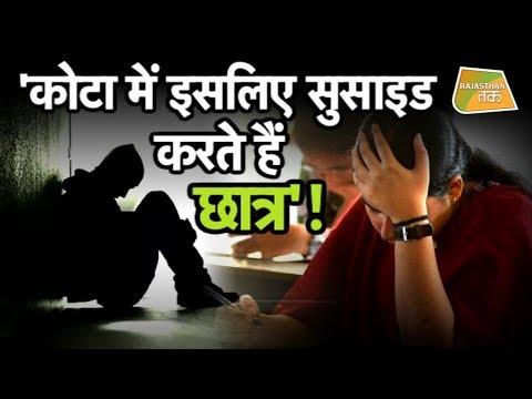 'Kota में इसलिए Suicide करते हैं छात्र' ! | Rajasthan Tak