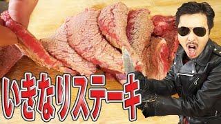 ゾロ超え!1500℃出刃包丁で焼き鬼斬り!いきなりステーキで極旨爆肉
