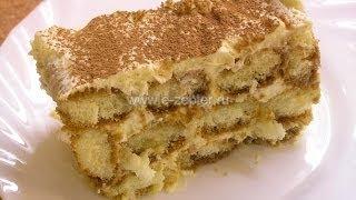 Тирамису / Tiramisu(Приготовление вкуснейшего и нежнейшего итальянского десерта