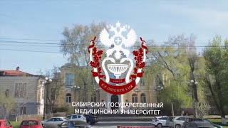 Непрерывное медицинское образование в СибГМУ(В медицинском образовании в последнее время произошли серьезные изменения, которые коснулись как до дипло..., 2016-09-02T04:16:56.000Z)