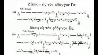 Byzantine Music Lesson 25 Ex102 106  (Συνδεσμος / Διεσις & Υφεσις)