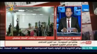 بالورقة والقلم |عضو مجلس الشوري السعودي يحلل لقاء السيسي وسلمان
