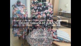 Обзор тканей от Zanna /Zanna Tissue Review