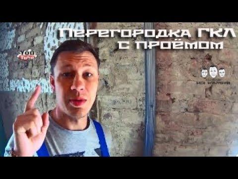Перегородка из гипсокартона с дверью своими руками видео