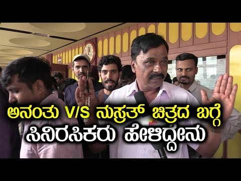 ananthu-vs-nusrath-movie-public-response-|-ananthu-vs-nusrath-movie-review-|-vinay-rajkumar