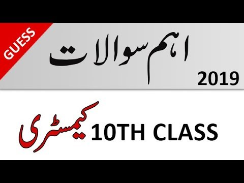 Bise Rawalpindi Board 10th Class Chemistry all years past papers