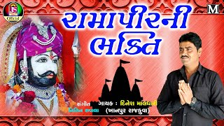 Ramapir Ni Bhakti Dinesh Maldhari New Gujarati Song