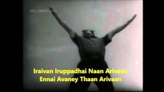 Ulagam Piranthathu Enakkaga Lyric Video | Paasam | MGR | MSV | TMS