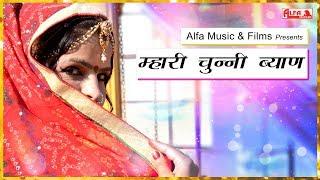 म्हारी चुन्नी बयाण | Rajasthani Holi Song 2019 | Alfa Music & Films | Rekha Shekhawat