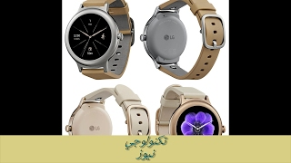 الجي واتش سبورت LG Watch Sport و الجي واتش ستايل LG Watch Style صورة اونور 8 لايت  windows 10 cloud