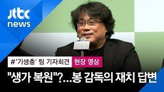 """[기생충 기자회견] """"생가 복원은 사후에나""""…봉준호 감독의 재치있는 답변"""