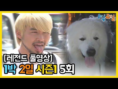 [1박2일 시즌 1] - Full 영상 (5회)