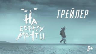 Фильм На берегу мечты (2019) - трейлер на русском языке