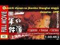 Watch Online : Kindaichi shonen no jikembo: Shanghai ningyo densetsu (1997)