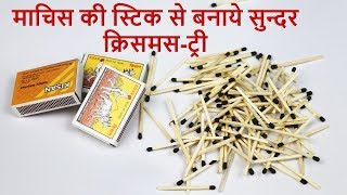 Christmas tree  out of waste matchstick || best out of waste || matchstick art and craft