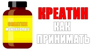 креатин Моногидрат для набора мышечной массы!!!