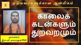 காலைக் கடன்களும் சந்நியாச வாழ்க்கையும்   Sanniyasa Life And Morning Routine   OMGod R V Nagarajan