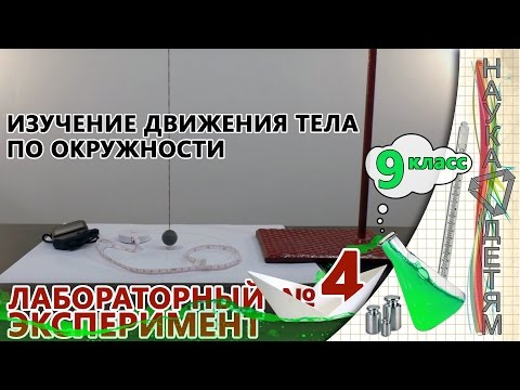 Лабораторный эксперимент №4 - Изучение движения тела по окружности (9 класс)