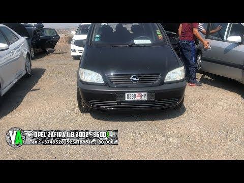 Цены Opel Zafira за сентябрь на Ереванском Авторынке