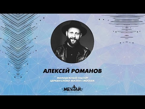 Алексей Романов - МЕЧТАЙ2016