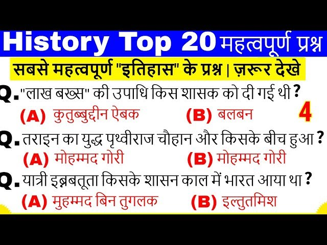 rrb ntpc history questions in hindi