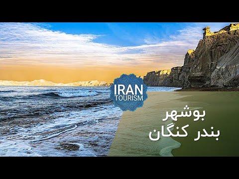 Bandar Bushehr | Bandar-e Kangan - بوشهر | بندر کنگان