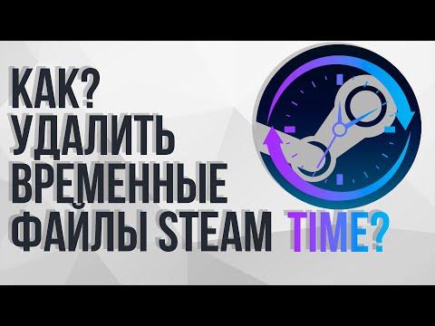 Как почистить Steam, от временных файлов!