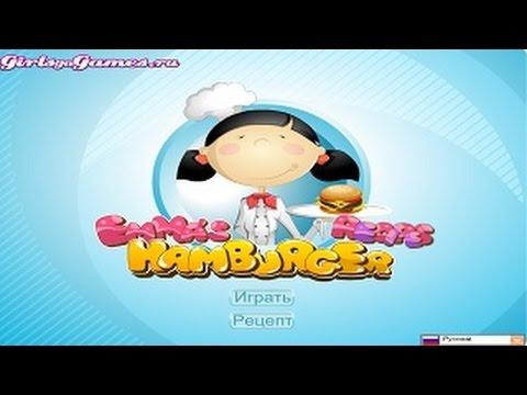 Игры готовить гамбургеры