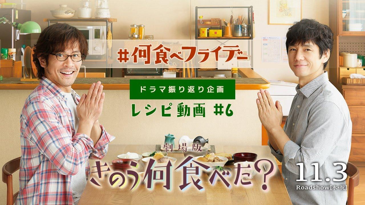 『きのう何食べた?』ドラマ振り返り企画 レシピ動画#6