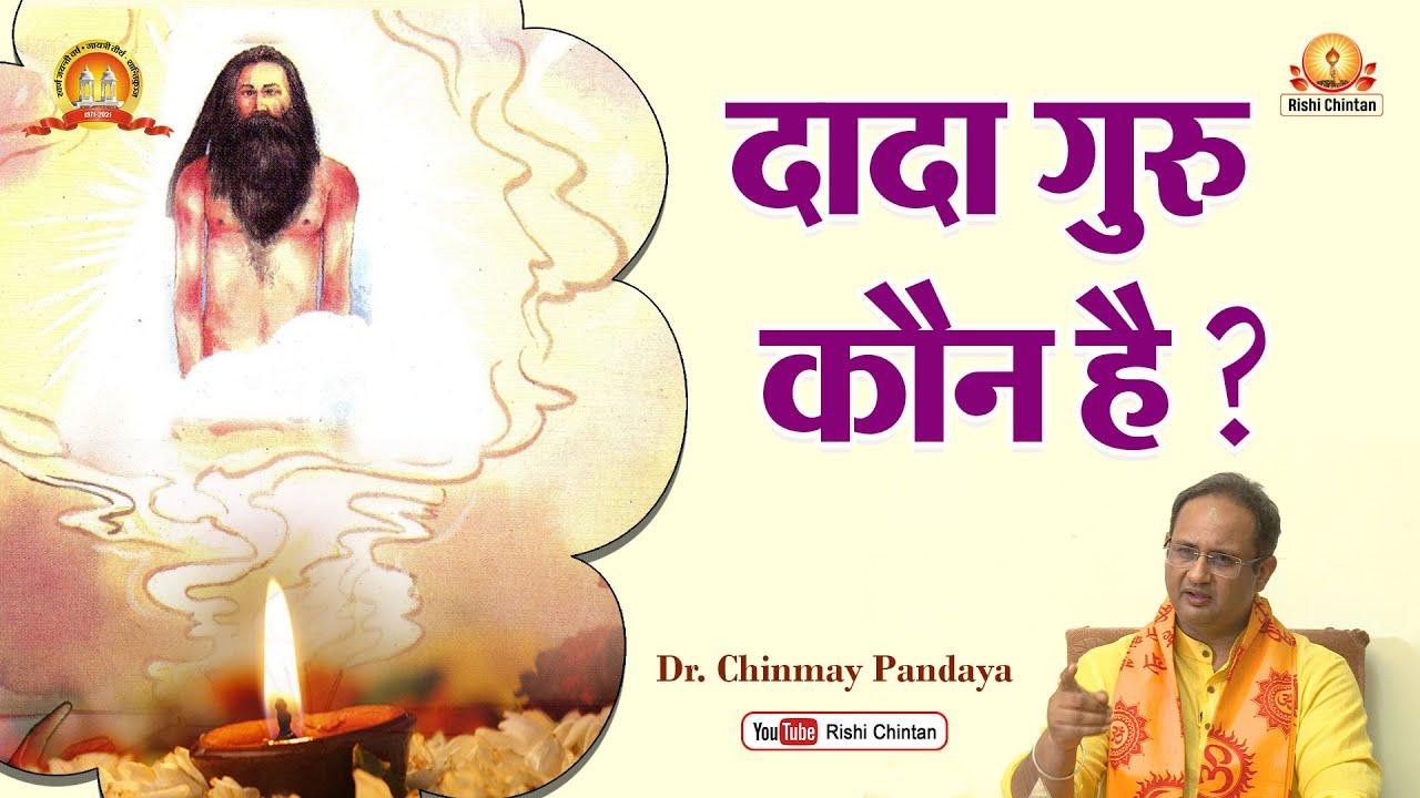 Download दादा गुरु कौन है   Guru Koun Hai   Dr Chinmay Pandya, Rishi Chintan