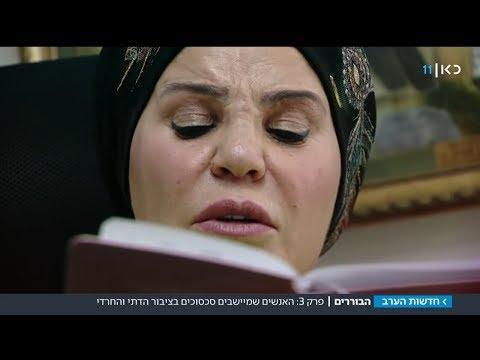 לא מפחדת מאף אחד: 'הבוררת' החרדית שפוסקת לעבריינים ומשפחות אדמו'רים