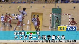 【KTN】スポチャン #058  第28回 KTN杯ハンドボール選手権大会
