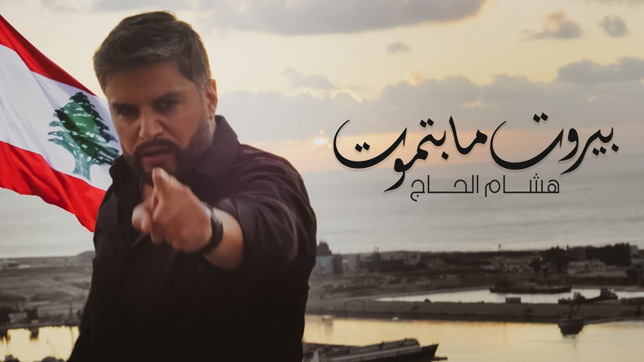 هشام الحاج - بيروت ما بتموت (حصرياً) | 2021 | Hisham El Hajj  - Beirut Ma Btmoot