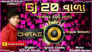 Gj 20 vada jabbar tani | new remix gujarati timli 2020 super hits