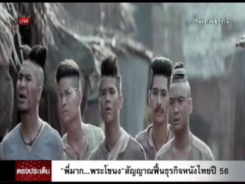 """""""พี่มาก...พระโขนง"""" สัญญาณฟื้นธุรกิจหนังไทยปี 56"""