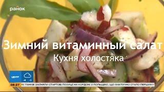 Зимний витаминный салат из яблок - Готовить 10 минут - Быстро и вкусно