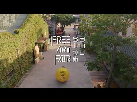 2015 Taipei Free Art Fair Documentary 台北藝術自由日紀錄片