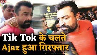 Tik Tok पर विवादित Video बनाने के चलते Arrest हुआ Ajaz Khan