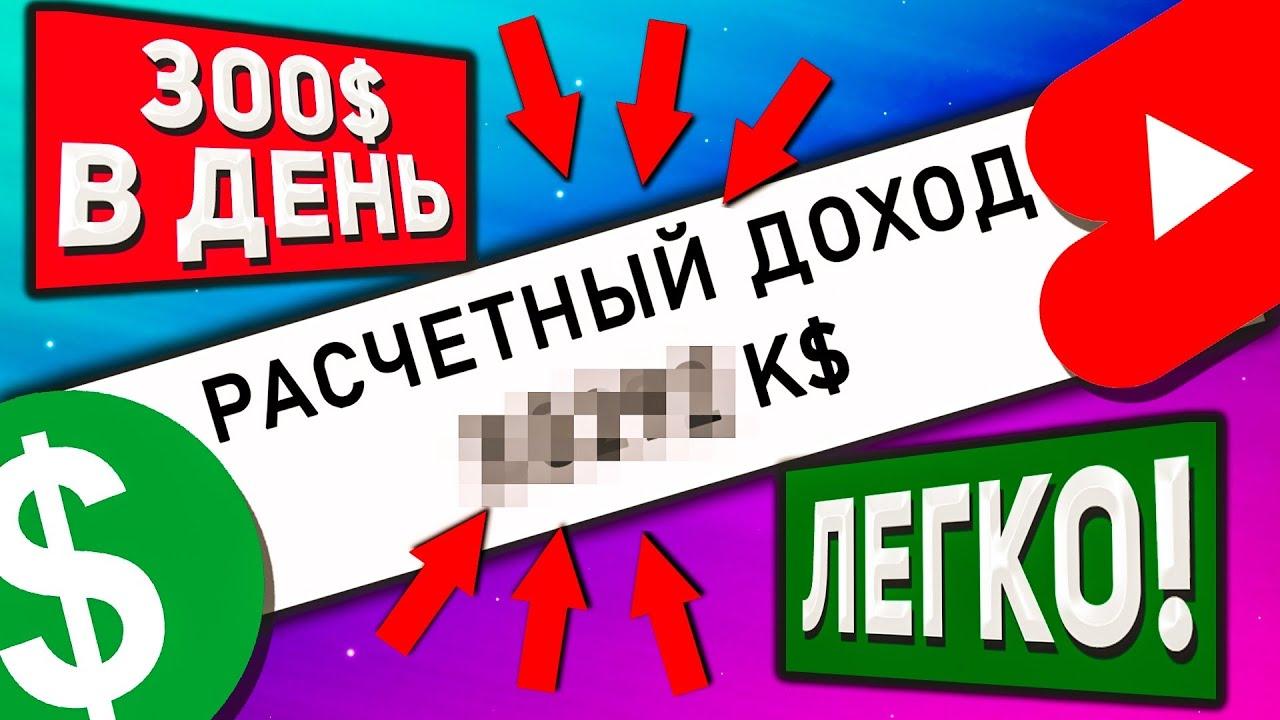 Как Заработать на Коротких Видео Youtube Shorts 300 в день Монетизация коротких видео