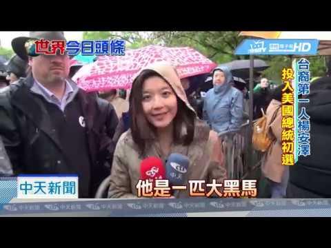 20190515中天新聞 台裔參選美國總統第一人 楊安澤靠網路暴紅