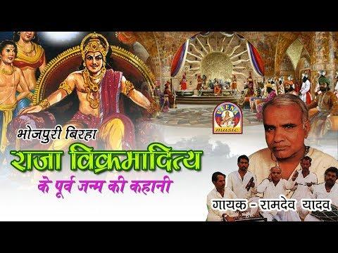 bhojpuri Super Hit Birha || गायक - रामदेव यादव || राजा विक्रमादित्य Raja Vikramaditya