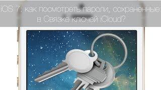 iOS 7: как посмотреть пароли, сохраненные  в Связке ключей iCloud?