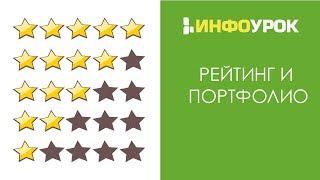 Рейтинг и портфолио: альтернативные средства оценивания учебных достижений| Видеолекции | Инфоурок