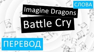 Download skillet battle cry mp3.