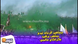 رغم الهزيمة...جماهير الرجاء تبدع بملعب برشيد بكراكاج عالمي